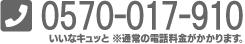 フリーダイヤル 0120-43-9910