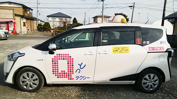 福祉・介護タクシー